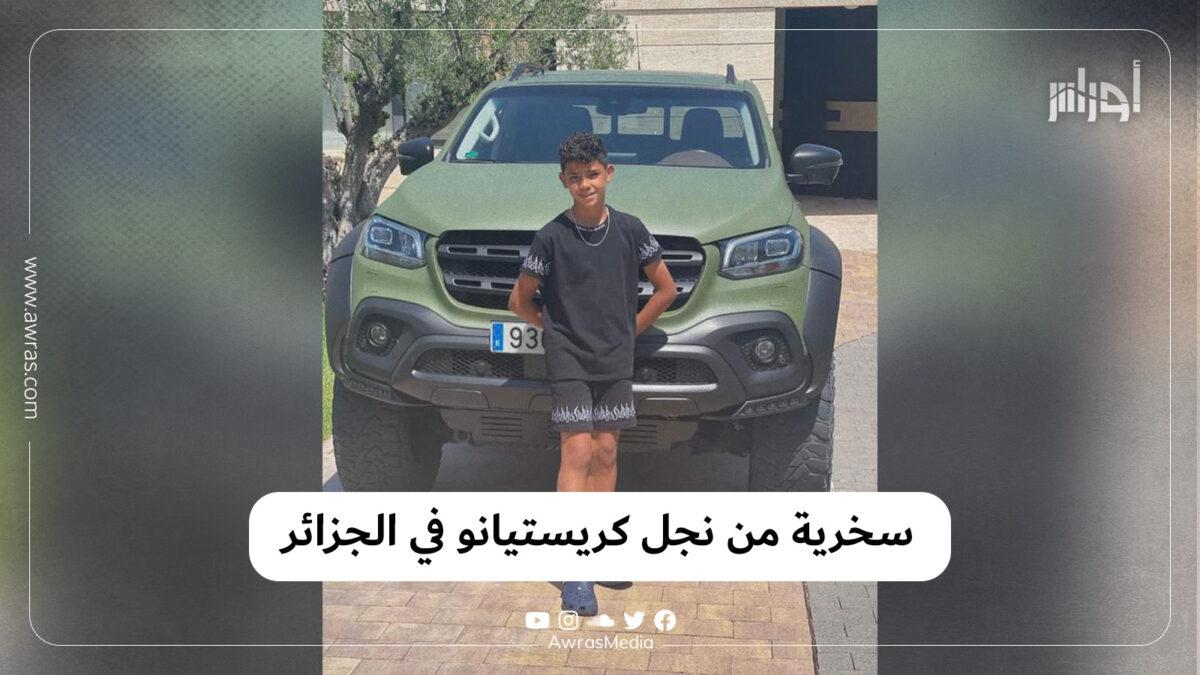 سخرية من نجل كريستيانو في الجزائر
