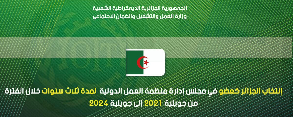 """الجزائر تحصل على مقعد """"عائم"""" في مجلس إدارة منظمة العمل الدولية"""